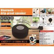 Bluetooth(ブルートゥース)防滴スピーカー BK