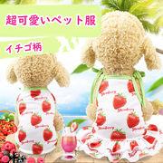 犬服 ペットウェア 春夏 イチゴ柄 可愛い 犬 ドッグウェア ペット用品