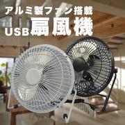 アルミ製ファン搭載USB扇風機  2サイズ×2カラー
