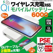 アイフォン 充電器 PSEマークあり 印刷 プリント用 Qi充電対応 6000mAhモバイルバッテリー