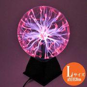 プラズマボール 直径20cm ラージサイズ 音センサ発光機能付き