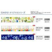 彩宴(SAIEN)マスキングテープ オリジナルシリーズ 10柄