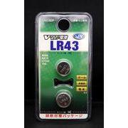 オーム電機 Vアルカリボタン電池 LR43 2個入 LR43/B2P 1.5V 【10点】