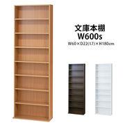 文庫本棚W600 S  (ホワイト)(ナチュラル)(ブラウン)   ※北海道・沖縄・離島は別途条件あり