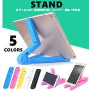 タブレット スタンド ipad スマホ 折りたたみ式 角度調整可能 コンパクト収納 安定感 三脚タイプ