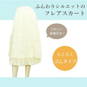 レディース スカート 裾2重 ナチュラルなしわ加工 スカート