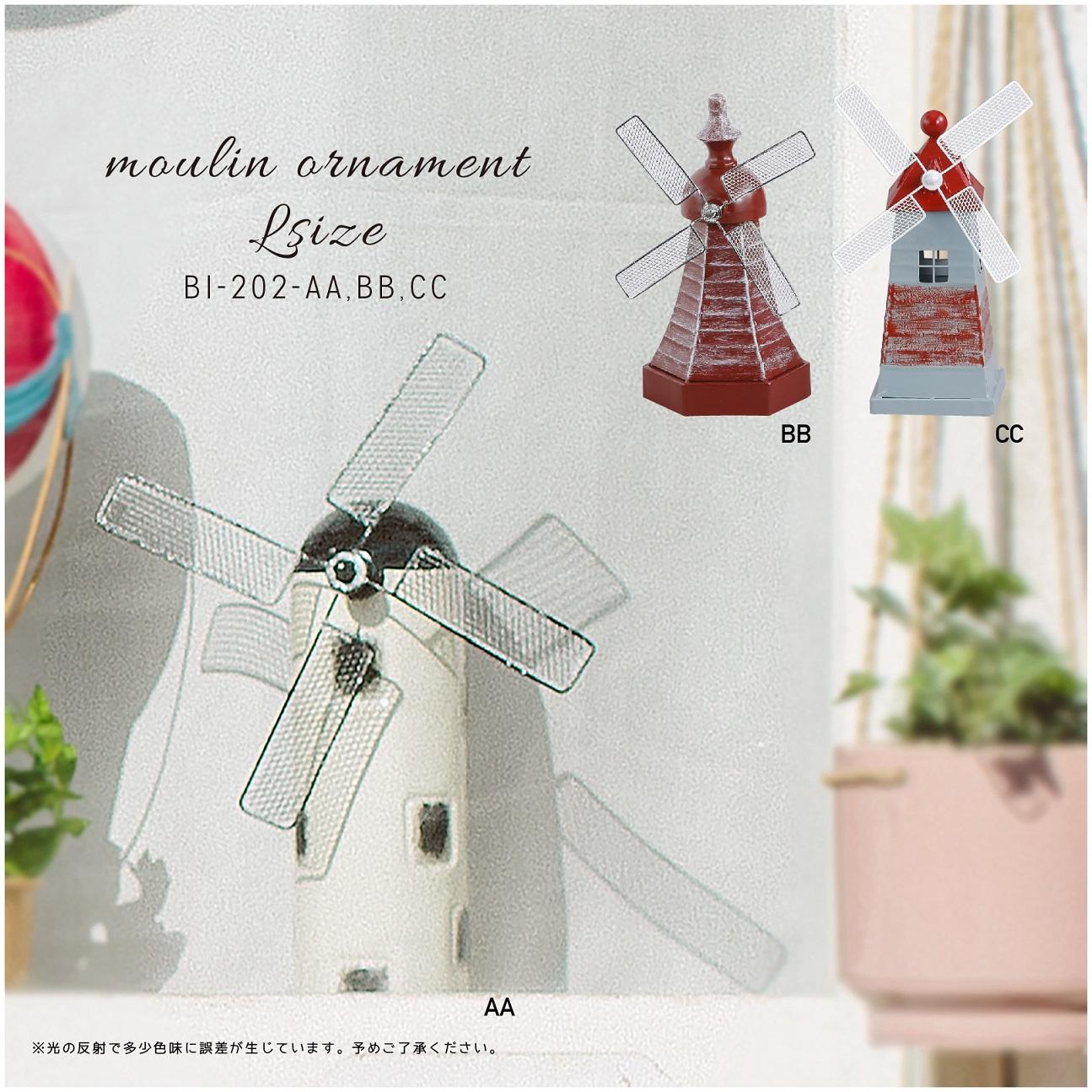 コンパクトで可愛いミニチュアの風車【ムーラン・オーナメント・L】