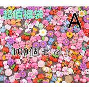 【 福袋】100個セット 新品 樹脂材質  アクセサリーパーツ
