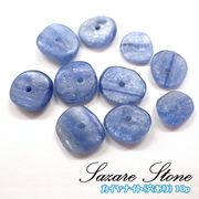 【数量限定】カイヤナイト さざれ石 (穴あり) 【10個】 ◆天然石 パワーストーン  夏 マリン デコ ネイル