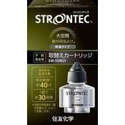 STRONTEC(ストロンテック)大空間屋外用虫よけ 取替カートリッジ  【 殺虫剤・ハエ・蚊 】