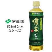 ☆伊藤園 おーいお茶 濃い茶 525ml PET×24本 49307