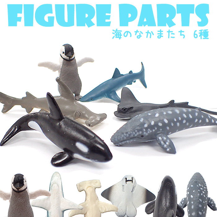【数量限定】フィギュアパーツ【2.海のなかまたち】 海 夏 水族館 サメ クジラ シャチ エイ ペンギン