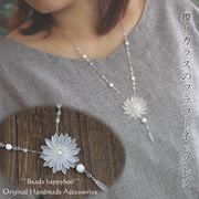 【日本製・完成品】ハンドメイドアクセサリー・擦りガラスのフラワーネックレス(ホワイト)