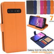 スマホケース 手帳型 Galaxy S10 SC-03L SCV41 ギャラクシーS10 ケース 携帯ケース スマホカバー おすすめ