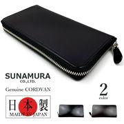 【全2色】SUNAMURA 砂村 日本製 高級レザー コードバン ラウンドファスナー長財布 ロングウォレット