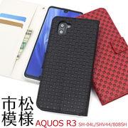 スマホケース 手帳型 AQUOS R3 SH-04L SHV44 808SH ケース 手帳 手帳型ケース 黒白赤 アクオスr3 シンプル