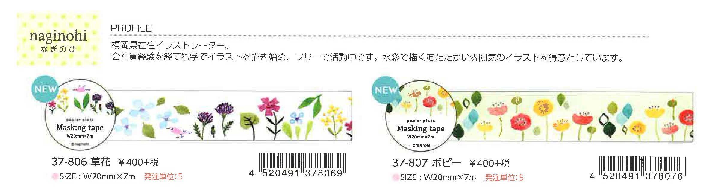 パピアプラッツ【Papier Platz】Dマスキングテープ naginohi(なぎのひ)2種 2019_7_26発売(完売終了)