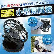 帽子キャップ装着型ソーラーファン