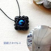 【日本製・完成品】蛍ガラスと天然石オニキスのロングネックレス(男女兼用)