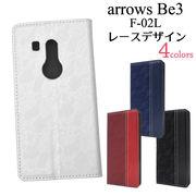 スマホケース 手帳型 arrows Be3 F-02L ケース 手帳ケース アローズ ビー3 携帯ケース アロウズ おすすめ