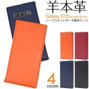 スマホケース 手帳型 羊本革 Galaxy S10 SC-03L SCV41 シープスキン レザー ギャラクシー エステン