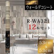 【WAGIC】プレミアムウォールデコシート 53cm x 53cm W-WA321(12本/柄)