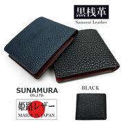 【全2色】SUNAMURA 砂村 日本製 姫路黒桟革 サムライレザー 二つ折り財布 ショートウオレット