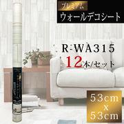 【WAGIC】プレミアムウォールデコシート 53cm x 53cm W-WA315(12本/柄)