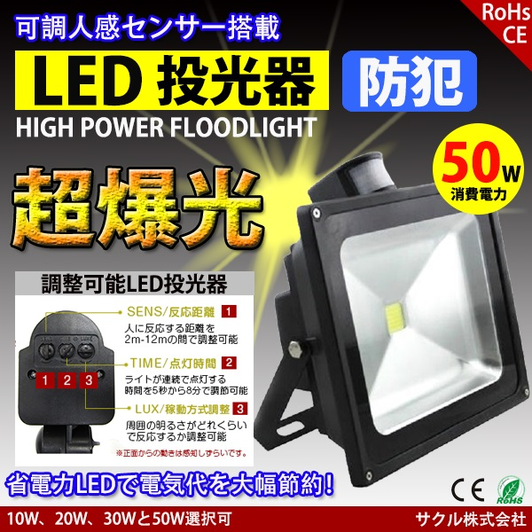 LED投光器 50W 500W相当 センサーライト 人感 屋外 昼光色 防犯ライト