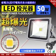 LED投光器 50W 昼光色 防雨プラグ付 1.5M配線 防水 長寿命 看板灯