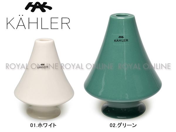 Y)【ケーラー】12711 11029 アヴェント キャンドルホルダー H10.5cm Mサイズ 全2色 メンズ レディース