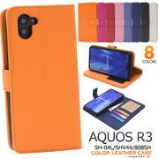 スマホケース 手帳型 AQUOS R3 SH-04L/SHV44/808SHL用カラーレザー手帳型ケース