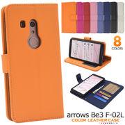 スマホケース 手帳型 arrows Be3 F-02L ケース 手帳ケース アローズ ビー3 スマホカバー 携帯ケース