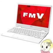[予約]FMV 13.3インチノートパソコン LIFEBOOK MH35/D2 FMVM35D2W [プレミアムホワイト]