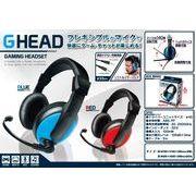 ゲーミングヘッドホン 「G-HEAD」