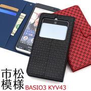 スマホケース 手帳型 BASIO3 KYV43 ケース 手帳ケース ベイシオ3 スマホカバー 携帯ケース 人気 おしゃれ