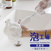 【濃密泡が簡単にできる洗顔用泡立てネット】泡工場 泡立てネット
