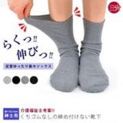 介護福祉士考案・くちゴムなしのしめつけない靴下【紳士サイズ】