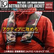 ライフジャケット 救命胴衣 自動膨張型 ベスト型 緑迷彩色 グリーン フリーサイズ