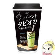[予約 9月以降]【1ケース48個入】 ヒロコーポレーション インスタントタピオカ グリーン ミルクティー