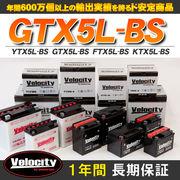 バイクバッテリー 蓄電池 YTX5L-BS GTX5L-BS FTX5L-BS KTX5L-BS 互換対応  密閉式 MF  液別 液付属