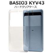 スマホケース 背面 ハンドメイド オリジナル デコパーツ BASIO3 KYV43 スマホカバー ベイシオ3 携帯ケース