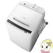 日立 全自動洗濯機 8kg ビートウォッシュ ホワイト BW-V80E-W