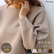 【F-10】7G ガーター編み 袖口パールボタン ニット トップス【秋冬】