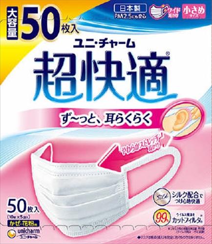 超快適マスク プリーツタイプ小さめ 50枚 【 ユニ・チャーム(ユニチャーム) 】 【 マスク 】