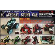 RC ACROBAT STUNT CAR(スタントカー