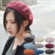 ★新作★豊富なカラバリ9COLOR☆リブ×フェルトミックスウールベレー帽★帽子7880★