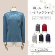 【カットソー】レディース 胸元レース 石付ヨーク ハイネック Tシャツ 6枚セット