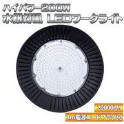 ワークライト 20000LM 200W 水銀灯風  85v-265v対応照明全般 3mコード