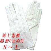 紳士用白手袋 礼装用 儀礼用 綿 カーグリップ滑り止め付き No.500 4120-504